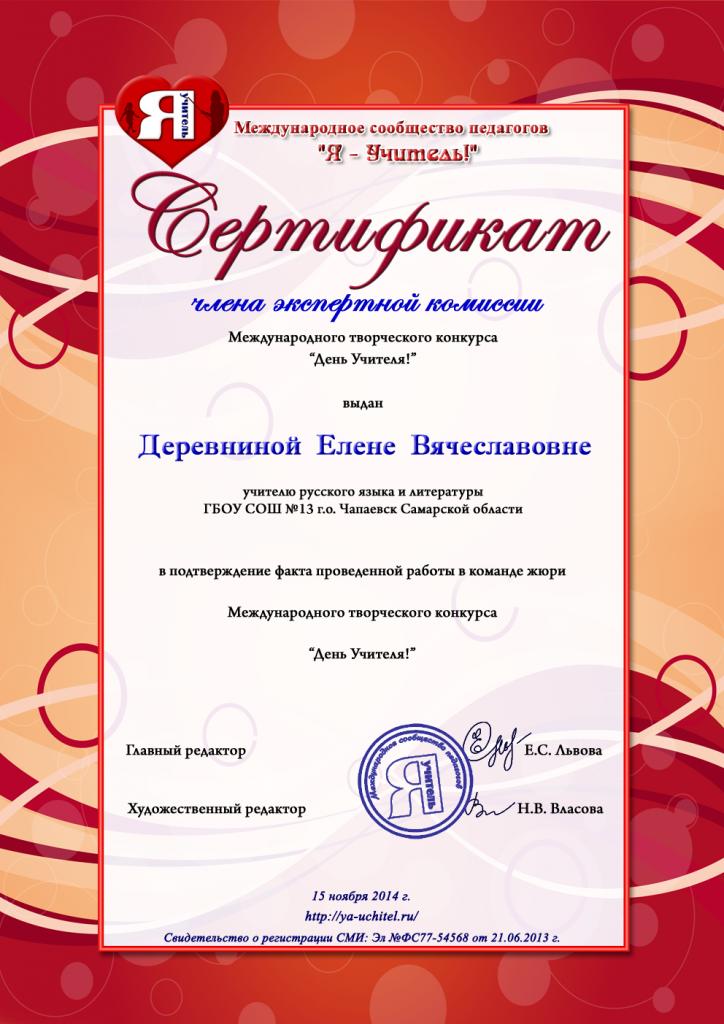 Деревнина-Елена-Вячеславовна (2)