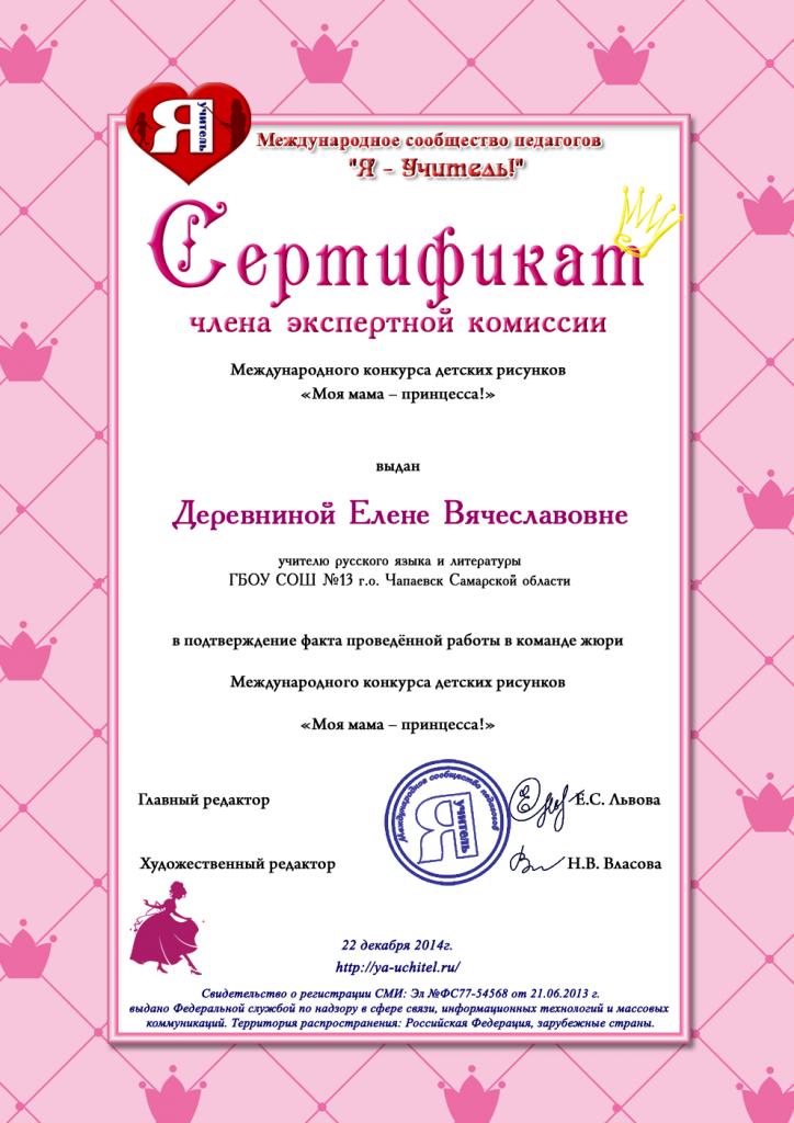 Деревнина-Елена-Вячеславовна (3)