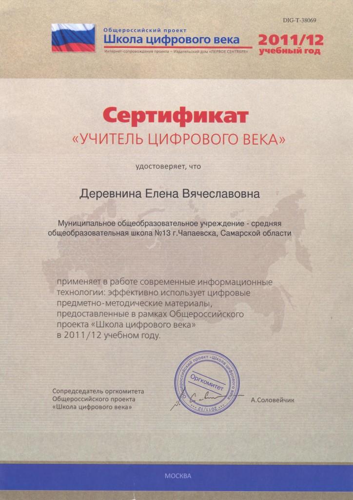 """Сертификат """"Учитель цифрового века"""" 2011-2012"""