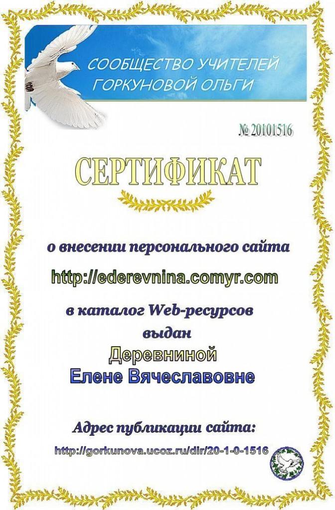sertifikat_Деревниной_ЕВ