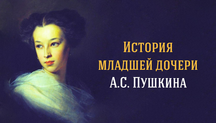 pushkin-daughter