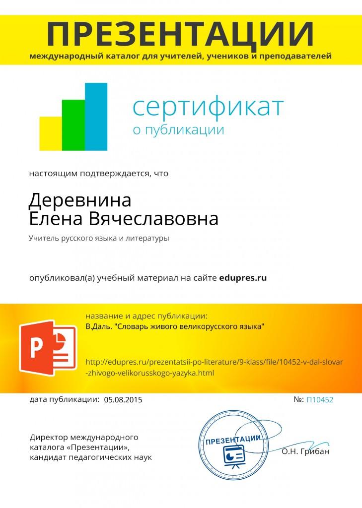 Сертификат_edupres.ru_10452