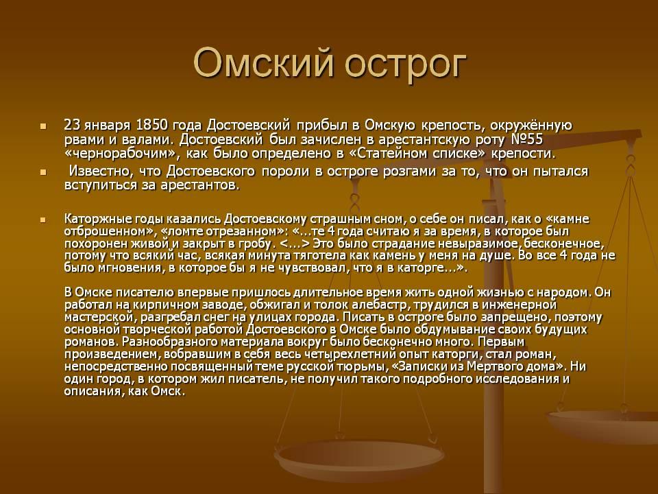 0004-004-Omskij-ostrog