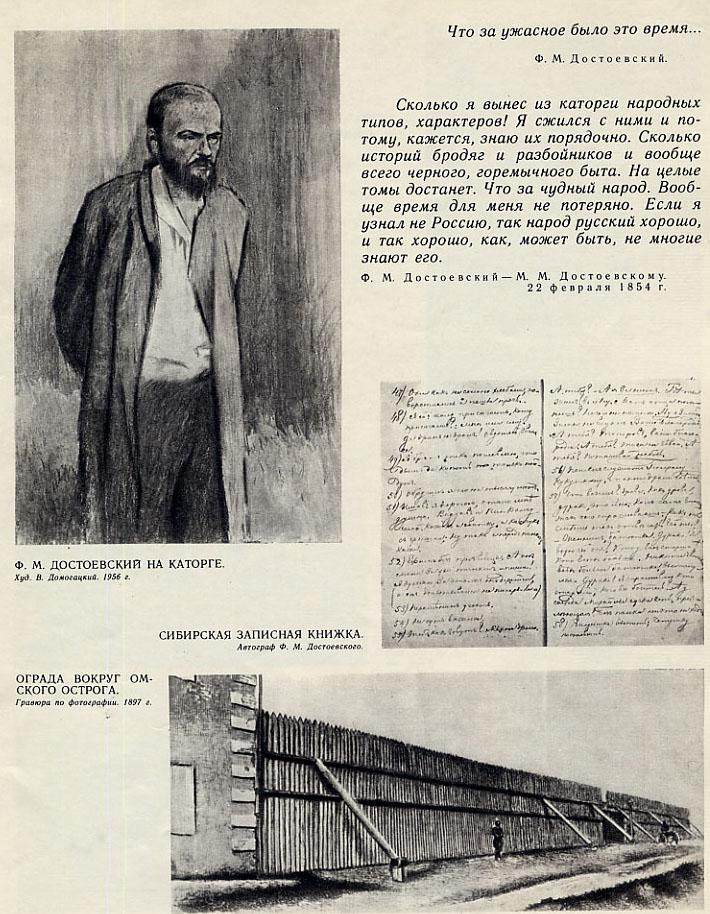 0014-013-Dostoevskij-byl-prigovoren-k-katorge-na-4-goda-kotoruju-otbyval-v