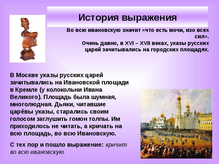 2015-11-19_23-00-02prezentaciya-frazeologizmy-009