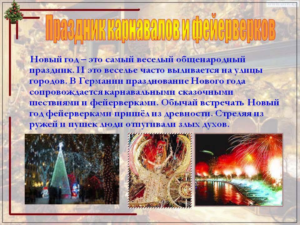 prezentatsiya_TRADITsII_NOVOGO_GODA_Page_12